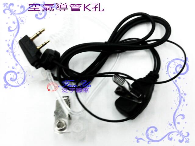 耳機麥克風-空氣導管 泛宇無線電對講機