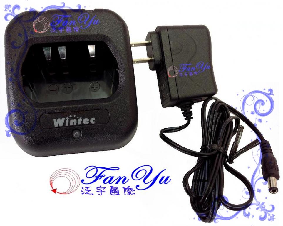 Wintec LP-302-充電器 泛宇無線電對講機