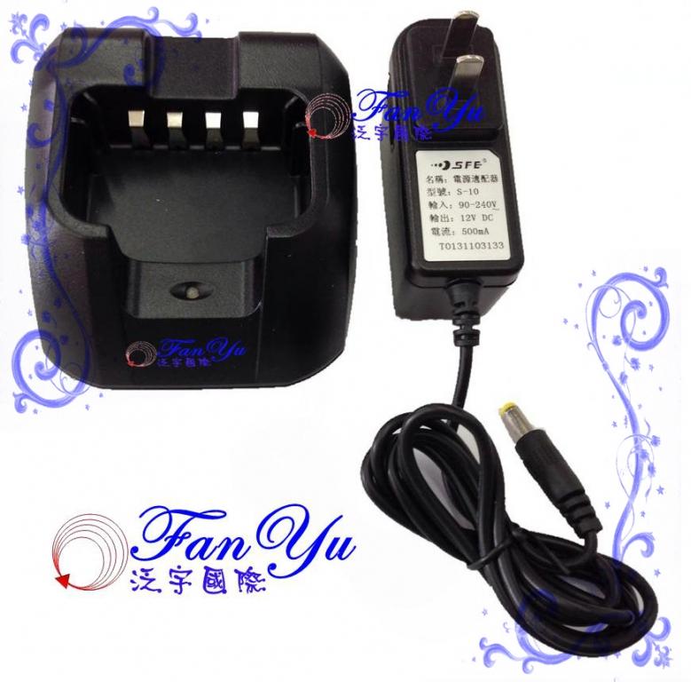 SFE S-790-充電器 泛宇無線電對講機