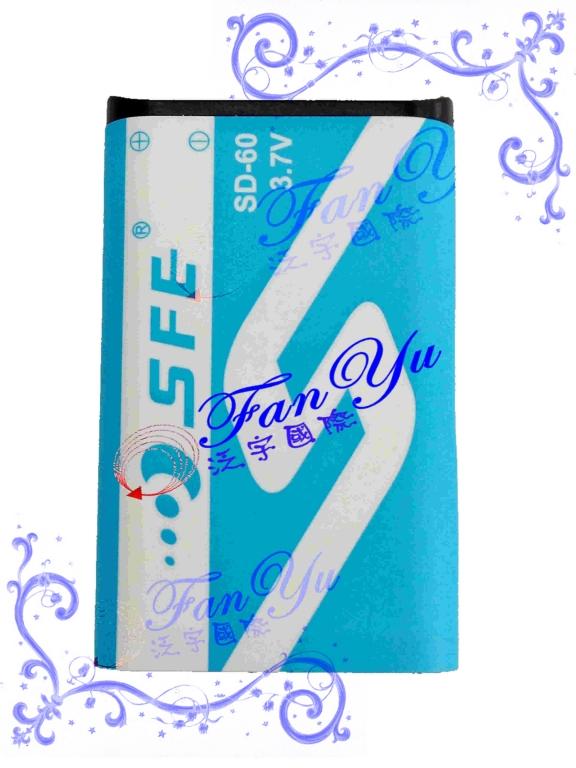 SFE S125-電池 泛宇無線電對講機
