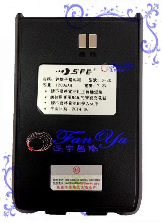 SFE S820-電池 泛宇無線電對講機