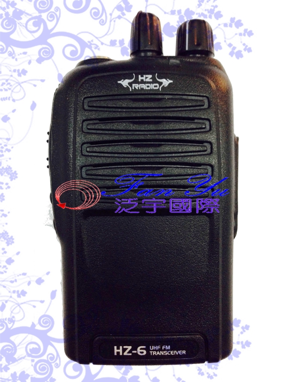 【HZ RADIO】HZ-6 泛宇無線電對講機