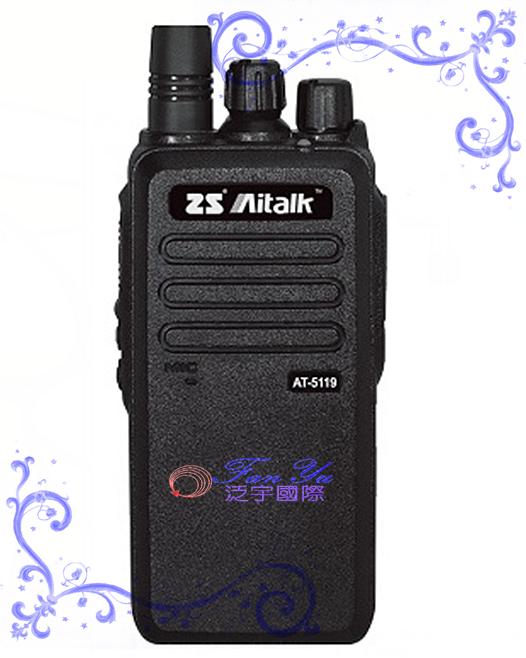 【AITALK】AT-5119 泛宇無線電對講機