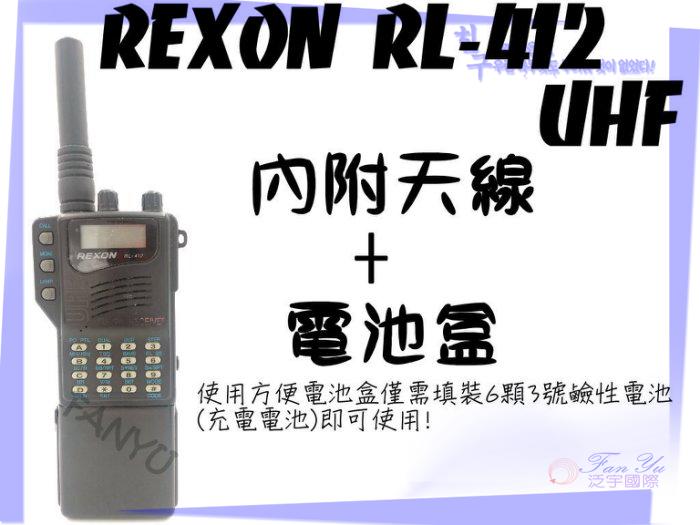 【中古機】REXON RL-412 泛宇無線電對講機
