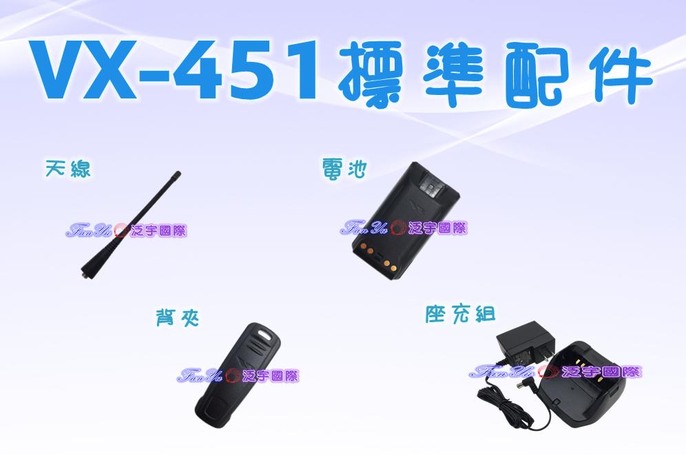 【VERTEX STANDARD】VX-451 泛宇無線電對講機
